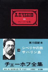 チェーホフ全集13巻シベリヤの旅・サハリン島